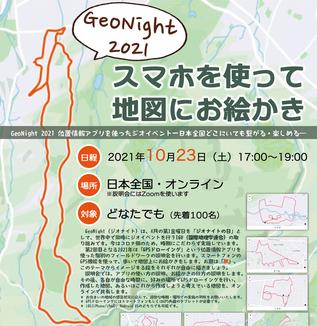 【10/23オンライン開催】   IGU GEONIGHT 2021