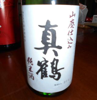 おいしい東北の日本酒 宮城県加美町「真鶴」