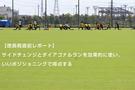 【徳島戦直前レポート】サイドチェンジとダイアゴナルランを効果的に使い、いいポジショニングで得点する