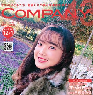 2018年12・1月号 vol.23