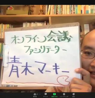 【開催報告】プロの会議ファシリテーターから学べる オンライン会議の基本講座開催!