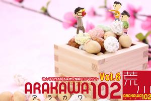 2014年02月号 vol.6