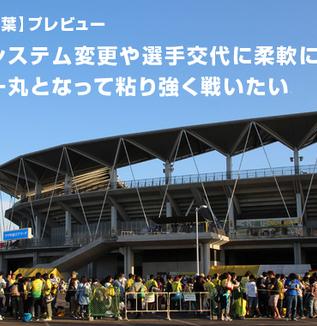 【福岡vs千葉】プレビュー:福岡のシステム変更や選手交代に柔軟に対応し、チーム一丸となって粘り強く戦いたい