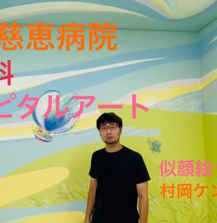 【動画】ホスピタルアート制作現場から~埼玉慈恵病院 手外科マイクロサージャリー研究所