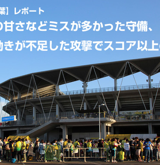 【福岡vs千葉】レポート:マークの甘さなどミスが多かった守備、工夫と動きが不足した攻撃でスコア以上の完敗。