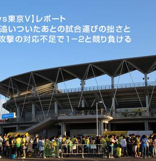 【千葉vs東京V】レポート:同点に追いついたあとの試合運びの拙さとサイド攻撃の対応不足で1-2と競り負ける