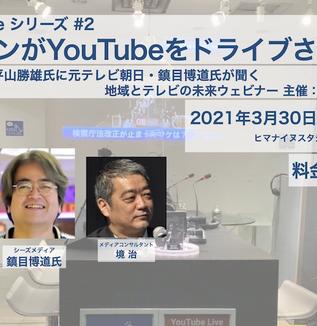 テレビとネット動画の化学反応〜3月30日ウェビナー「テレビマンがYouTubeをドライブさせる」