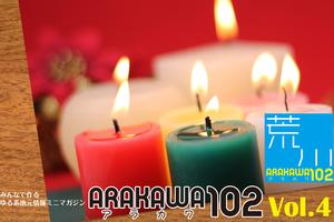 2013年12月号 vol.4