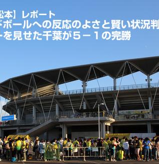 【千葉vs松本】レポート:セカンドボールへの反応のよさと賢い状況判断のプレーを見せた千葉が5-1の完勝