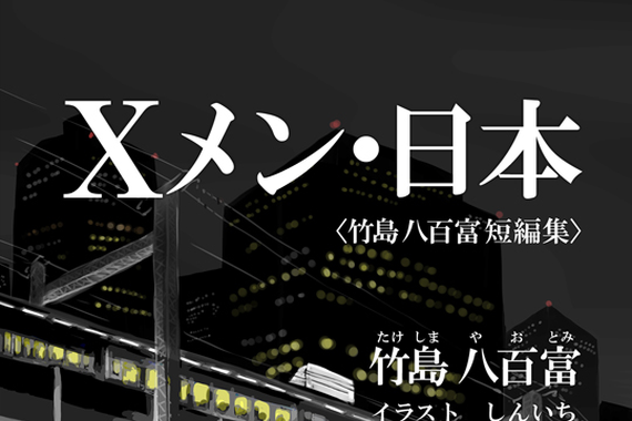 〈群雛文庫〉より 竹島八百富短編集ムービー