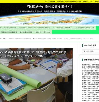 教材素材集のホームページ試験公開について