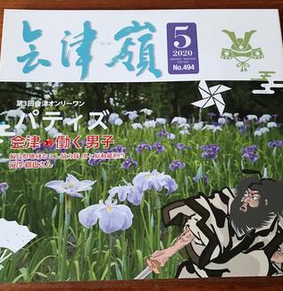 「会津嶺 5月号」、「福島民報新聞 攬勝亭古写真発見掲載記事」掲載させて頂きます!