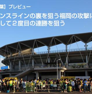 【福岡vs千葉】プレビュー:ディフェンスラインの裏を狙う福岡の攻撃に対応し、堅守を崩して2度目の連勝を狙う
