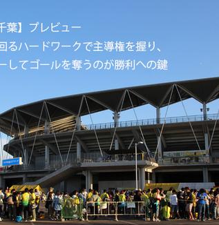 【町田vs千葉】プレビュー:町田を上回るハードワークで主導権を握り、賢くプレーしてゴールを奪うのが勝利への鍵