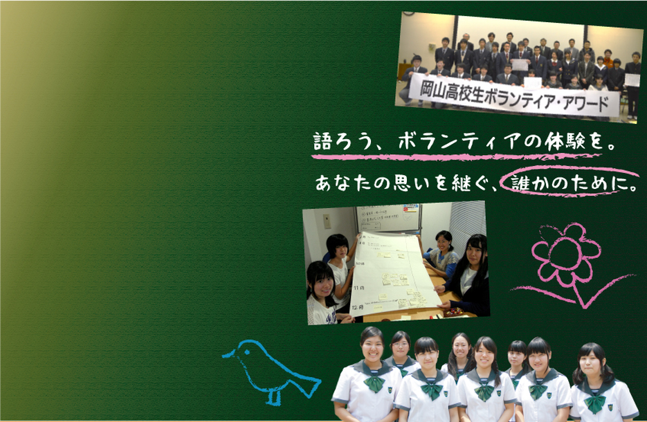 OKAYAMA HIGH SCHOOL STUDENTS VOLUNTEER AWARD!