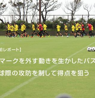 【福岡戦直前レポート】相手のマークを外す動きを生かしたパスワーク、激しい球際の攻防を制して得点を狙う
