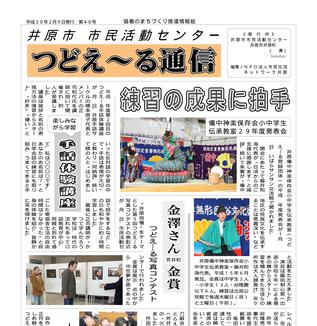 【 井原 】 『つどえ~る通信40号』が発行されました。