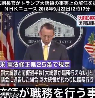 アメリカの実情は内戦状態・・・ローゼンスタイン司法副長官は、盗聴とでっち上げでクーデターを計画していた。アメリカ合衆国憲法第3条反逆罪だが日本のマスコミは報じていない