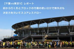 【千葉vs東京V】レポート:前から行く形とブロックの守備の使い分けで無失点も決定力を欠いてスコアレスドロー