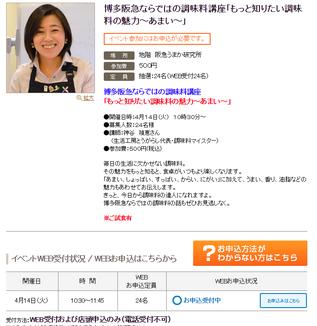 【参加者募集】4/14(火)博多阪急ならではの調味料講座「もっと知りたい調味料の魅力~あまい~」