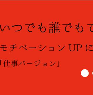 4.~いつでも誰でもできる~モチベーションUPについて「仕事バージョン」