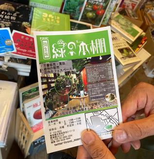 古本×多肉植物とおしゃべりできるカフェ/弥生坂 緑の本棚