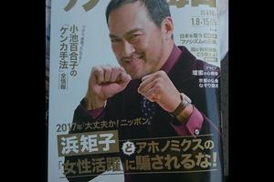 2017年01月号 vol.504