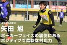 【選手からの便り】矢田旭:ポーカーフェイスの裏側にあるポジティブで柔軟な対応力