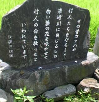 長孫河童伝説