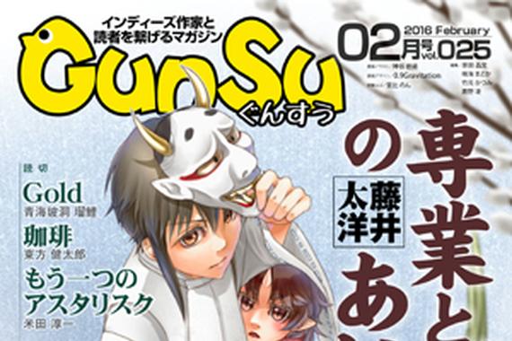 『月刊群雛』025号より、幸田玲さんの『夏のかけら』レビュー(^_-)-☆