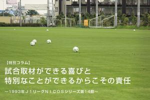 【特別コラム】試合取材ができる喜びと特別なことができるからこその責任~1993年J1リーグNICOSシリーズ第14節~