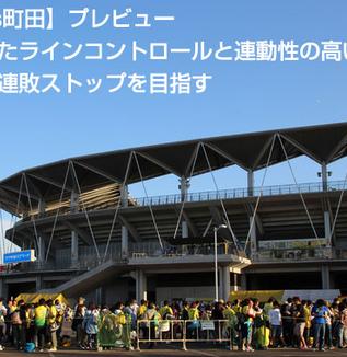 【千葉vs町田】プレビュー:再確認したラインコントロールと連動性の高い攻撃で、勝利での連敗ストップを目指す