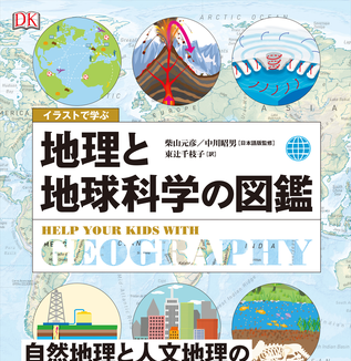 創元社『イラストで学ぶ 地理と地球科学の図鑑』