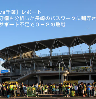 【長崎vs千葉】レポート:千葉の守備を分析した長崎のパスワークに翻弄され、攻撃はサポート不足で0-2の敗戦