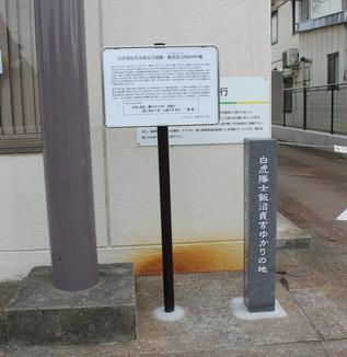会津藩塩川本陣近江屋跡に白虎隊士飯沼貞吉の記念碑設置