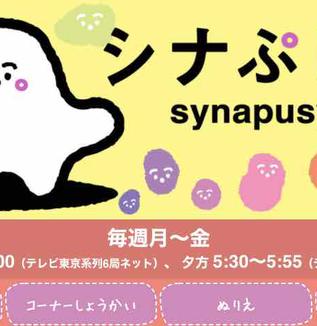「シナぷしゅ」は番組というより、育児を支えるツールにしたい〜テレビ東京・飯田佳奈子氏への取材
