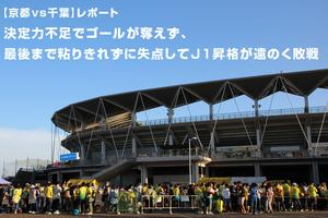 【京都vs千葉】レポート:決定力不足でゴールが奪えず、最後まで粘りきれずに失点してJ1昇格が遠のく敗戦