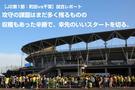 【町田vs千葉】試合レポート:攻守の課題はまだ多く残るものの収穫もあった辛勝で、幸先のいいスタートを切る。