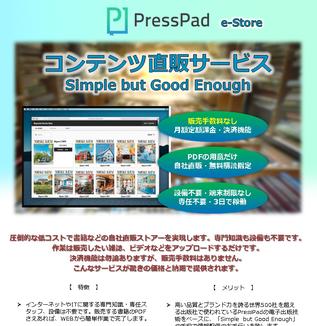 出版社の直販サービス