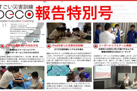 DECOから広がる新しい防災意識!-DECO浦安キャンプの参加報告-
