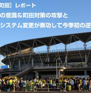 【千葉vs町田】レポート:『前へ』の意識&町田対策の攻撃と試合中のシステム変更が奏功して今季初の逆転勝利