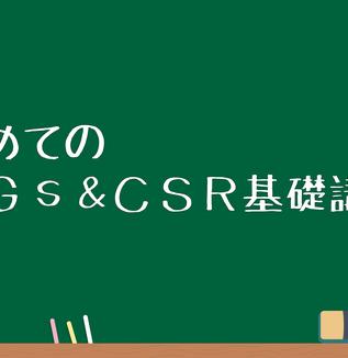 「はじめてのSDGsとCSR基礎講座」へご参加ください。