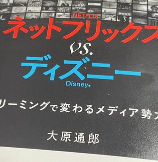 日本が激しく遅れていること、それでもまだ間に合うこと〜「ネットフリックスvsディズニー」大原通郎著