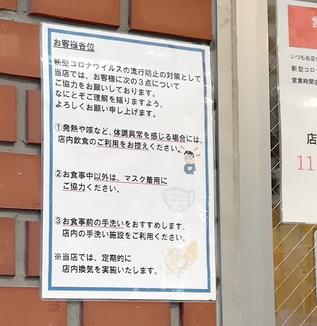 新型コロナのまちウオッチ(「新しい生活様式」編)