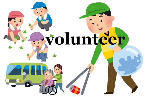 ボランティアについて考えよう!