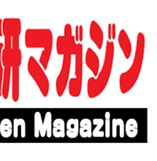 戊辰研マガジン記者&記事の募集