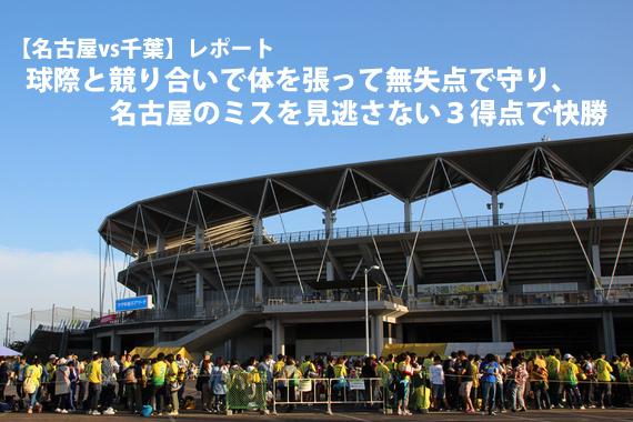 【名古屋vs千葉】レポート:球際と競り合いで体を張って無失点で守り、名古屋のミスを見逃さない3得点で快勝