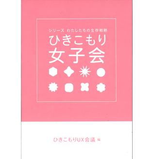 【新刊出来】いま大注目の「ひきこもり女子会」に迫る