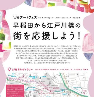 """""""まちを応援する""""これまでの想いを込めて、神田川アートブロッサムが開催されます!"""