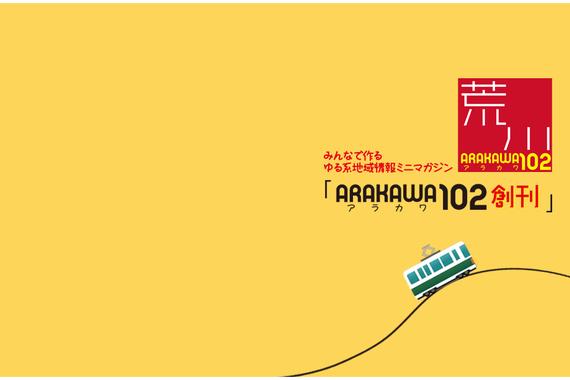 荒川区のいいとこわるいとこ、面白く、楽しく、ときにまじめに。地元メディア『ARAKAWA102』創刊!
